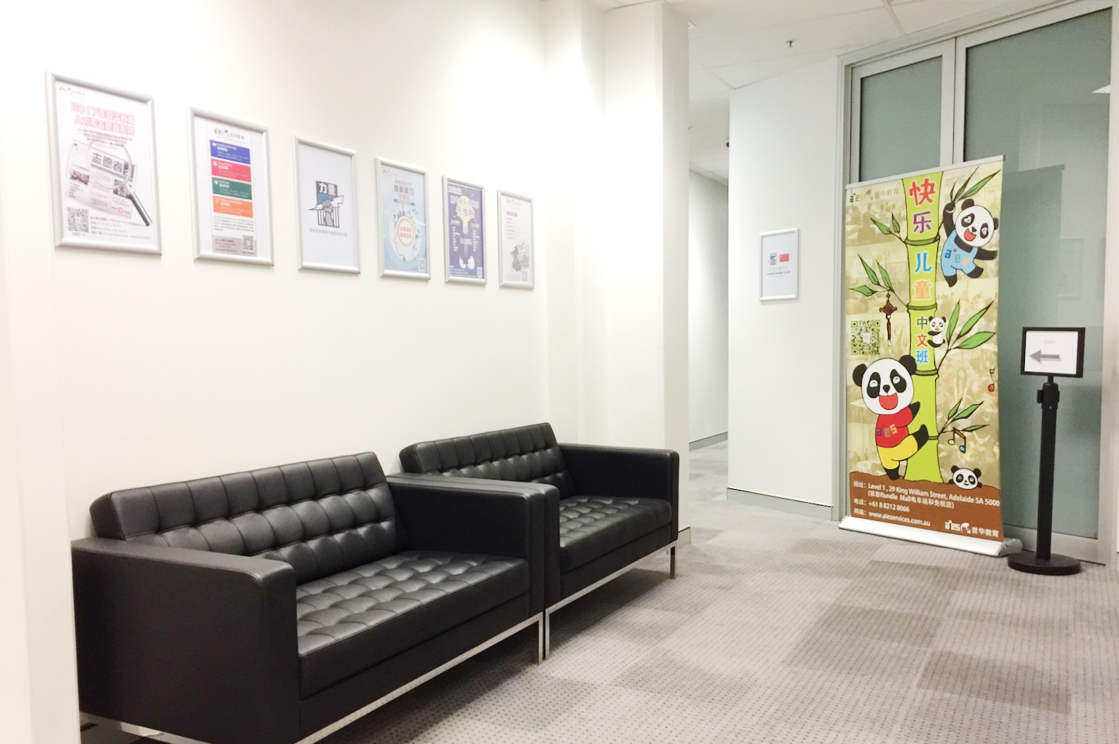 aies-training-room-entrance.jpg